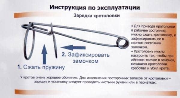 Кротоловка с крючками своими руками чертежи 62