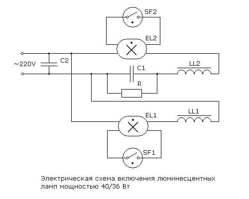 Лампа дневного света последовательная схема подключения