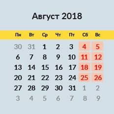Что будет в августе 2018 в россии политика