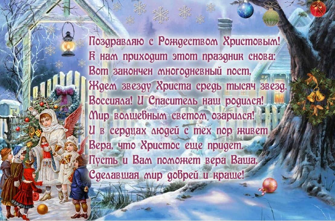 Короткое поздравления с рождеством 2017
