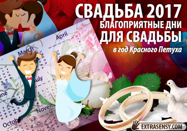 Благоприятные даты свадьбы на август