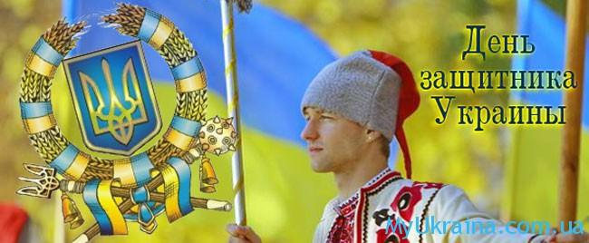 Поздравления с днём украины 33