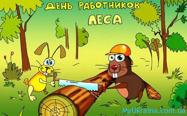 Поздравления с днем рождения работника леса