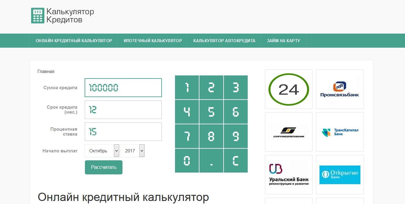 кредитный калькулятор Автокредитні калькулятори з достроковим погашенням